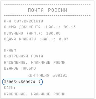 почта россии отслеживание
