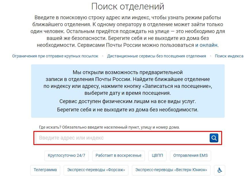 узнать индекс по адресупочта России