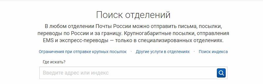 почта Санкт-Петербург- поиск отделений