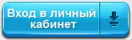 Вход в личный кабинет почта России