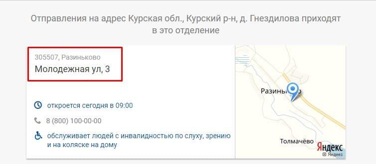 Как узнать индекс по адресу почта России