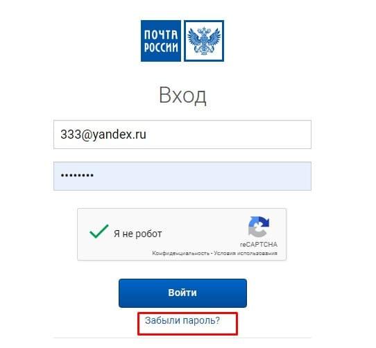 Почта России личный кабинет - вход