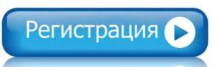 Почта России личный кабинет -регистрация
