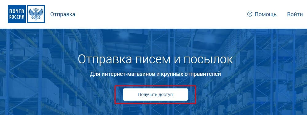 Регистрация в личном кабинете корпоративных клиентов